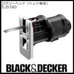 ジグソー(ヘッド単体) EJS183 ブラック&デッカー