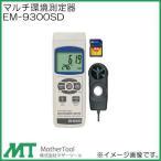 SDカード付マルチ環境計測器 EM-9300SD マザーツール EM9300SD