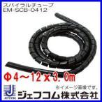 デンサン スパイラルチューブ(Φ4〜12x3.0mm) EM-SCB-0412 ジェフコム