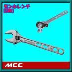エコモンキレンチワイド(8〜36mm) EMW-250 MCC