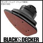 サンダー(ヘッド単体) ESH183 ブラック&デッカー