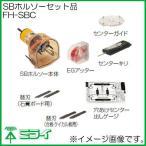 未来工業 SBホルソー(セット品) FH-SBC MIRAI
