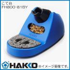 こて台(クリーニングスポンジ・クリーニングワイヤー付) FH800-81BY 白光 HAKKO