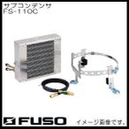 サブコンデンサ FS-110C FUSO