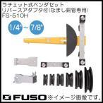 ラチェット式ベンダセット リバースアダプタ付(なまし銅管専用) FS-510H FUSO
