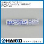 ハッコー 共晶はんだ SN63 1.0mm 20g(ヤニ入り) FS408-01 白光 HAKKO