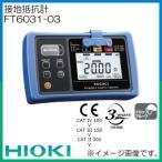接地抵抗計 FT6031-03 ヒオキ HIOKI FT603103