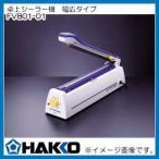 ハッコー 卓上シーラー機 幅広タイプ FV801-01 HAKKO・白光株式会社