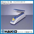 ハッコー 卓上シーラー機 コンパクトタイプ FV803-01 HAKKO・白光株式会社