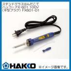 FX601-01 白光 最高温度540℃のステンドグラス用はんだこて HAKKO