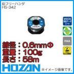 ホーザン HS-342 鉛フリーハンダ 0.6MM・100G HOZAN