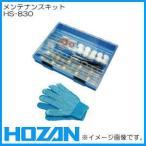 ホーザン メンテナンスキット(HS-801・HS-802用) HS-830 HOZAN