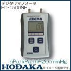 ホダカ デジタルマノメータ HT-1500NH HODAKA HT1500NH