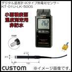 デジタル温度計+小面積表面温度測定用K熱電対センサー KT-01U+LK-500S カスタム CUSTOM