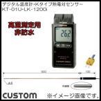 デジタル温度計+高温測定用K熱電対センサー KT-01U+LK-1200i カスタム CUSTOM