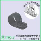 ワニグチ片サドル(ナイロンタイプ) 黒 50ヶ KTK-28NK MIRAI 未来工業