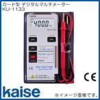 高精度デジタルテスター KU-1133 カイセ KU1133