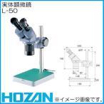 ホーザン L-50 実体顕微鏡 HOZAN