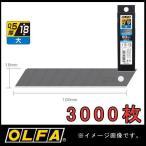 オルファ まとめ売り 3000枚 (50枚x60セット)  LBB50K 特専黒刃 OLFA 直送品