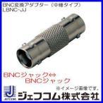 BNC変換アダプター(中継タイプ) LBNC-JJ ジェフコム・デンサン