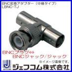 BNC変換アダプター(中継タイプ) LBNC-TJ  ジェフコム・デンサン