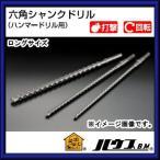 六角シャンクビット(打撃・回転用)ロングサイズ 30.0mm LD-30.0 ハウスビーエム