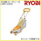 リョービ ロータリー式芝刈り機 LMR-2300 RYOBI