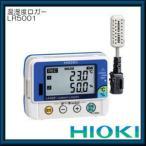 温湿度ロガー(外付けセンサで温度測定) LR5001 日置電機