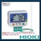 温度ロガー(熱電対センサで温度測定) LR5021日置電機