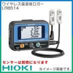 ワイヤレス温湿度ロガー LR8514 HIOKI 日置電機