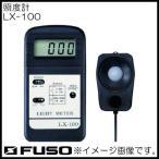 照度計 LX-100 FUSO LX100