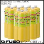 Magma-Gas(マグマガス)12本セット Magma-CS FUSO