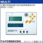 MSEI-100C 太陽光発電設備の直流回路絶縁抵抗計 MULTI マルチ計測器