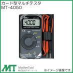 カード型マルチメータ MT-4050 マザーツール デジタルマルチメータ MT4050