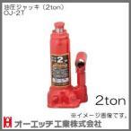 2ton 油圧ジャッキ OJ-2T オーエッチ工業・OH