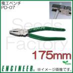 電工ペンチ(175mm) PD-07 エンジニア