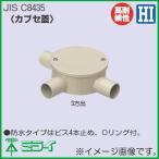 防水タイプ露出用丸形ボックス(カブセ蓋) 3方出 ベージュ PVM16-3KPJ 1ヶ 未来工業 MIRAI