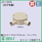 防水タイプ露出用丸形ボックス(カブセ蓋) 2方出・L ベージュ PVM22-2LKPJ 1ヶ 未来工業 MIRAI