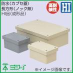 防水プールボックス カブセ蓋 250x200x100mm 長方形(ノック無) PVP-252010B グレー 1ヶ MIRAI 未来工業