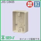 露出スイッチボックス 防水コンセント用(VE16・22) ミルキーホワイト PVR22-BC1AM 1ヶ 未来工業 MIRAI