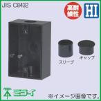 露出スイッチボックス 防水コンセント用(VE16・22) ブラック PVR22-BC1K 1ヶ 未来工業 MIRAI