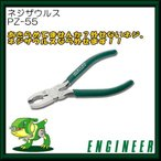 ネジザウルス PZ-55 ネジ外し エンジニア ENGINEER
