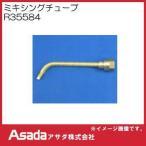 ミキシングチューブ ロキシー400L用 R35584 アサダ Asada
