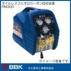 RM300 オイルレスフルオロカーボン回収装置 フロン回収機 BBK 文化貿易