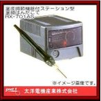 RX-701AS 温度調節機能付ステーション型温調はんだこて グット