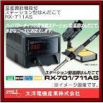 RX-711AS 温度調節機能付ステーション型温調はんだこて グット
