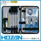 工具セット S-10 ホーザン HOZAN