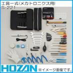 工具セット メカトロニクス用49点セット S-221 ホーザン HOZAN