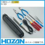 工具セット S-33 ホーザン HOZAN