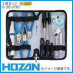 工具セット S-35-230(230V) ホーザン HOZAN